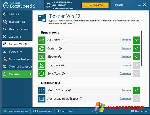 Skärmdump Auslogics BoostSpeed för Windows XP